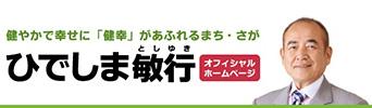 ひでしま敏行 オフィシャルホームページ