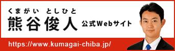 熊谷俊人 公式Webサイト
